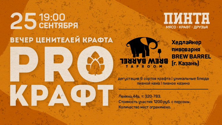PRO_КРАФТ: Brew Barrel