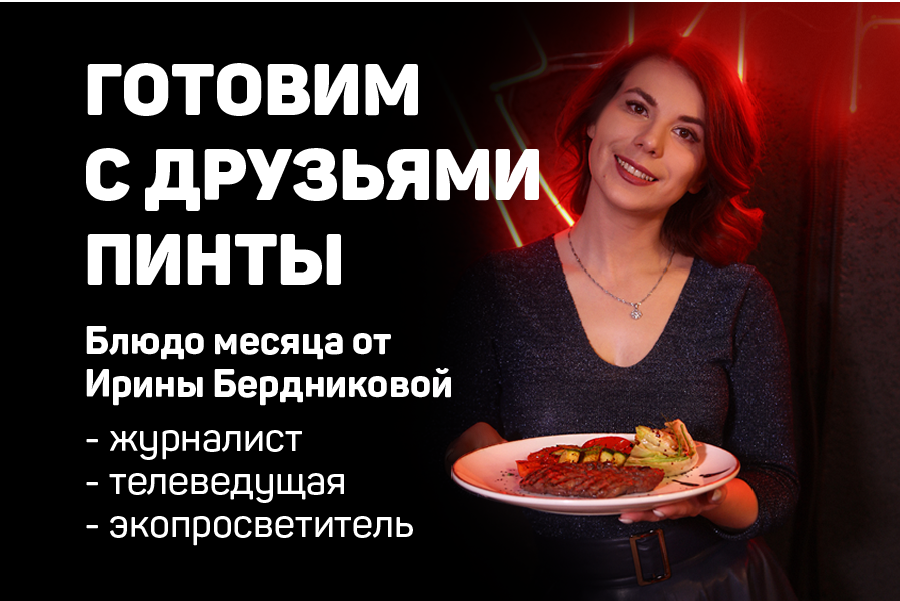 Готовим с друзьями Пинты:Ирина Бердникова(#1)