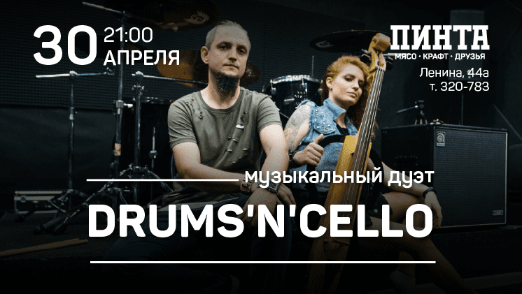 Дуэт Drums'N'Cello