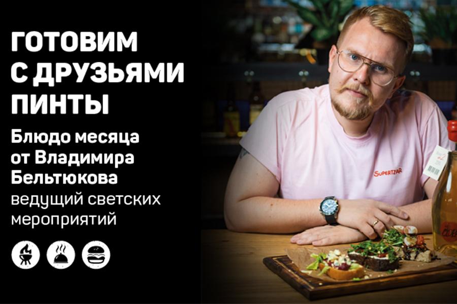 Готовим с друзьями Пинты: Владимир Бельтюков (Выпуск #5)