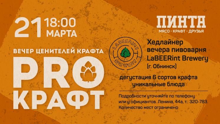 PRO_КРАФТ:LaBEERint Brewery(#2)