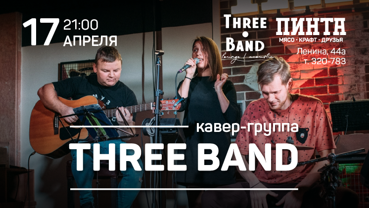 Группа Three BAND (г. Пермь)